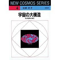 宇宙の大構造―その起源と進化 (NEW COSMOS SERIES)