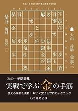 次の一手 実戦から学ぶ金の手筋(将棋世界2019年3月号付録)