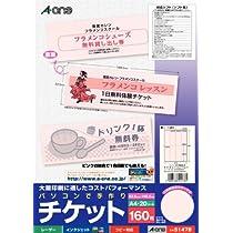 エーワン パソコンで手作りチケット ピンク A4判 8面 半券なしタイプ 20シート(160枚) 51478