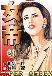 女帝 23