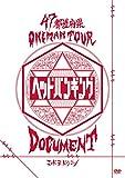 47都道府県Oneman Tour 『「ヘッドバンギング」DOCUMENT』【初回限定盤】 [DVD]