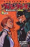 ヴィジランテ 4 —僕のヒーローアカデミアILLEGALS— (ジャンプコミックス)
