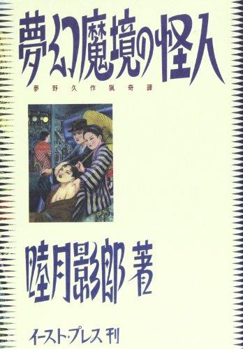 夢幻魔境の怪人―夢野久作猟奇譚 / 睦月 影郎