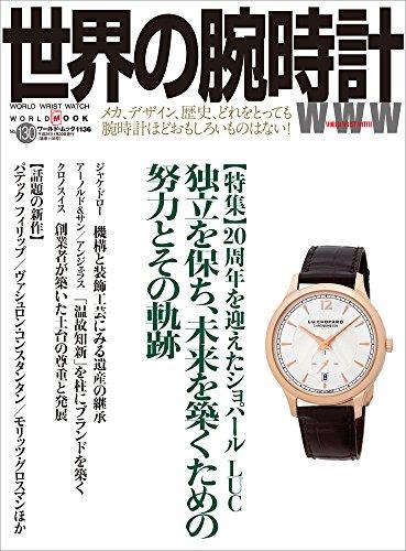 世界の腕時計 No.130 (ワールドムック 1136)の詳細を見る