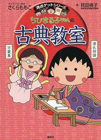 ちびまる子ちゃんの古典教室 満点ゲットシリーズ (満点ゲットシリーズ/ちびまる子ちゃん)