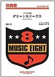 グリーン・スリーブス / イギリス民謡 吹奏楽ヒット曲 [QHー22]