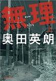 無理(上)[Kindle版]