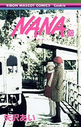 NANA—ナナ— 20 (りぼんマスコットコミックス)