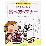 おさえておきたい食べ方のマナー (暮らしのイラスト便利BOOK)