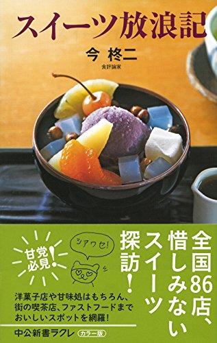 スイーツ放浪記 (中公新書ラクレ 618)
