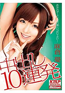 中出し10連発 麻倉憂 / Million [DVD]