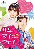 [DVD]サム、マイウェイ~恋の一発逆転!~ DVD SET1