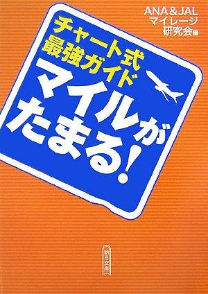 マイルがたまる!―チャート式最強ガイド (朝日文庫)の詳細を見る