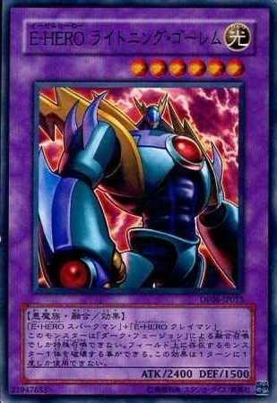 【シングルカード】遊戯王 E(イービル)-HERO ライトニング・ゴーレム DP06-JP013 ノーマル