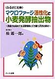 マクロファージ活性化に小麦発酵抽出物~免疫力を高めて生活習慣病に打ち勝つ天然の素材~ (ふるさと文庫シリーズ)