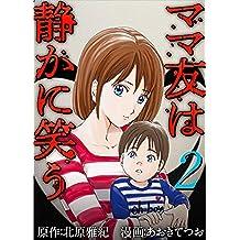 ママ友は静かに笑う 分冊版 2話 (まんが王国コミックス)