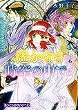 遙かなる時空の中で6(6) (ARIAコミックス)