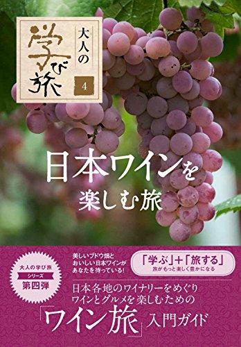 日本ワインを楽しむ旅 (大人の学び旅)
