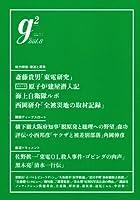 g2 ( ジーツー ) vol.8 (講談社MOOK)