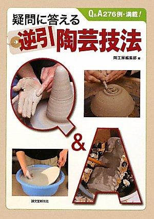 疑問に答える逆引陶芸技法―Q&A276例・満載!
