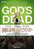 神は死んだのか[DVD]