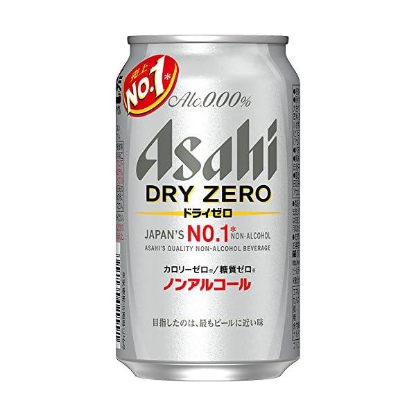 アサヒ ドライゼロ ノンアルコールの商品画像