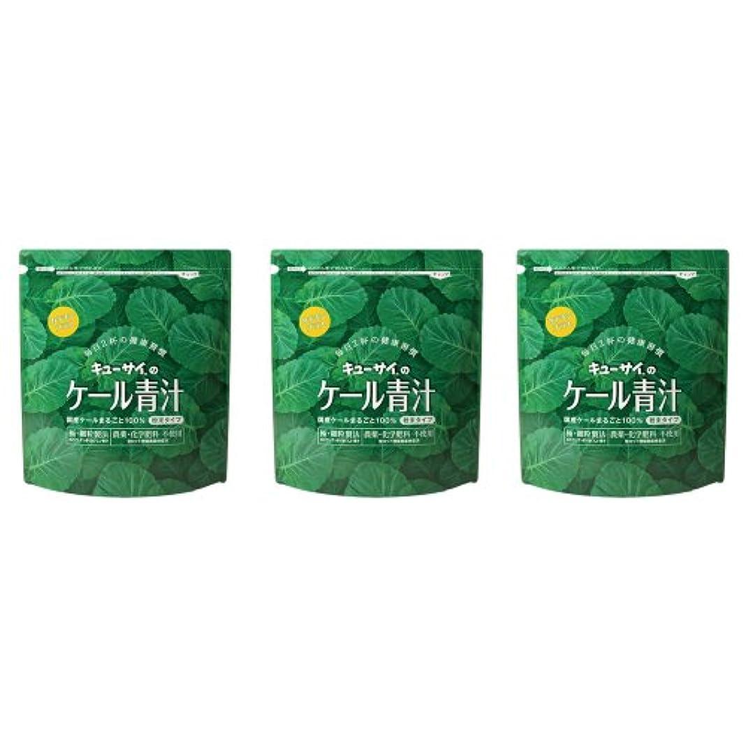 想起エレメンタルセットするキューサイ ケール青汁(粉末タイプ)カテキンプラス 420g 3袋