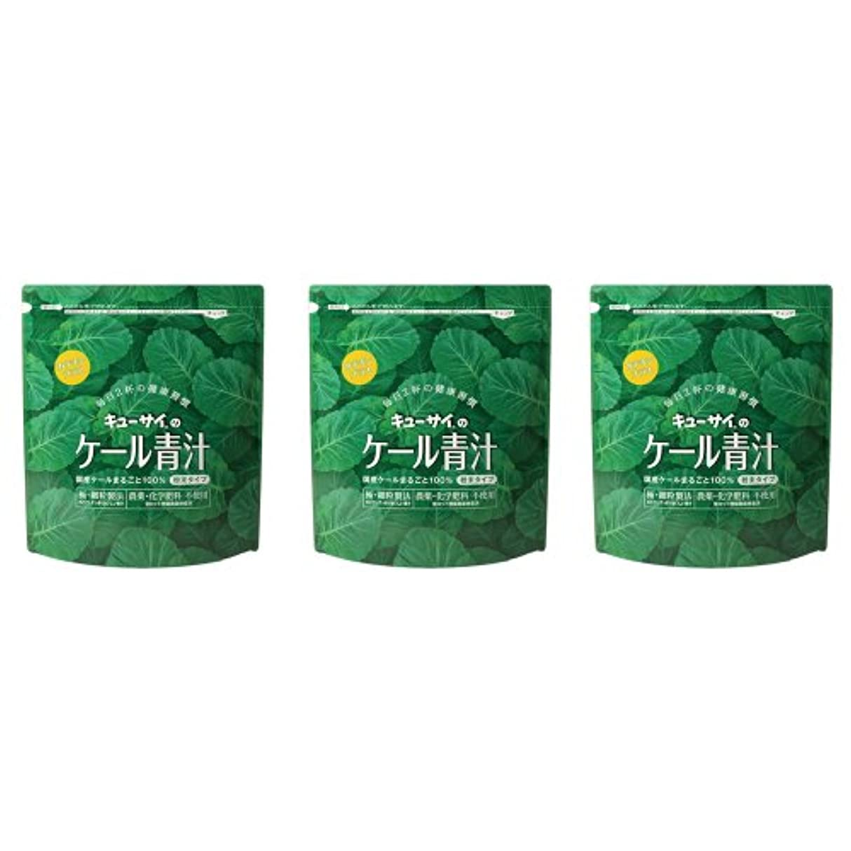 キューサイ ケール青汁(粉末タイプ)カテキンプラス 420g 3袋