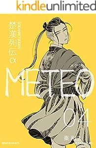 楚漢列伝α METEO 4巻 表紙画像