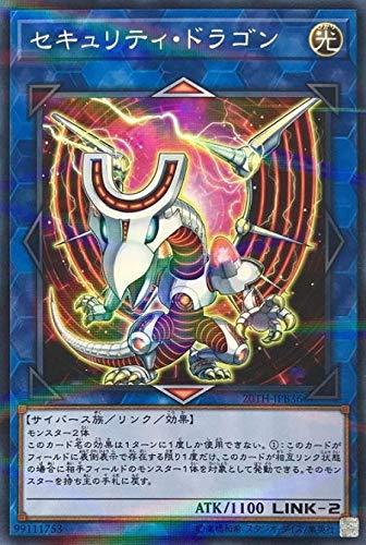 【シングルカード】20TH)セキュリティ・ドラゴン/リンク/ノーマル(パラレル)/20TH-JPB36
