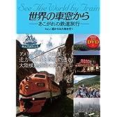 世界の車窓から ―あこがれの鉄道旅行― Vol.4 遥かなる大地を行く(DVD付)