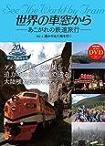 世界の車窓から ―あこがれの鉄道旅行― Vol.4 遥かなる大地を行く(DVD付) 画像