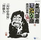 立川談志ひとり会 落語CD全集 第8集「長屋の花見」「田能久」