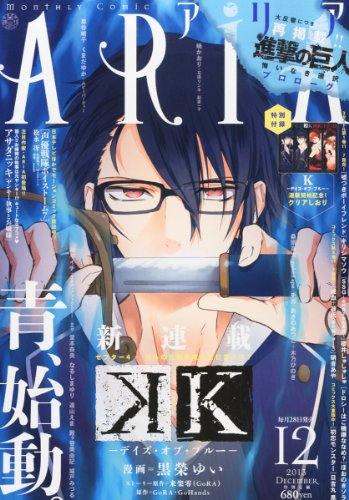 ARIA (アリア) 2013年 12月号 [雑誌]の詳細を見る