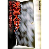 迷宮入り!―昭和・平成未解決事件のタブー (宝島社文庫)