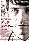 グッド・ドクター 禁断のカルテ[Blu-ray/ブルーレイ]