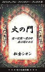 火の門: 遠い記憶へ還る時 扉は開かれる (むつら星文庫)