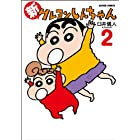新クレヨンしんちゃん(2) (アクションコミックス)