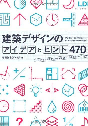 建築デザインのアイデアとヒント470 (エクスナレッジムック)の詳細を見る