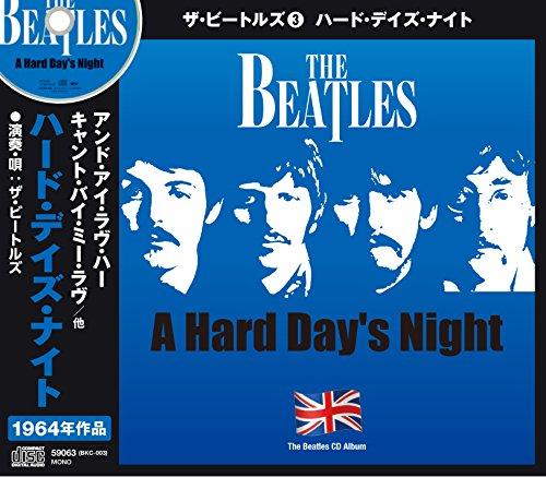 ザ・ビートルズ3  ハード・デイズ・ナイト (<CD>)