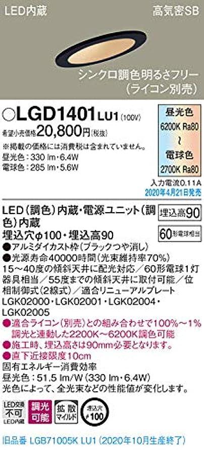 好奇心盛志す一定パナソニック(Panasonic) 天井埋込型 LED(調色) 傾斜天井用ダウンライト 拡散タイプ 調光タイプ(ライコン別売) 埋込穴φ100 LGD1401LU1