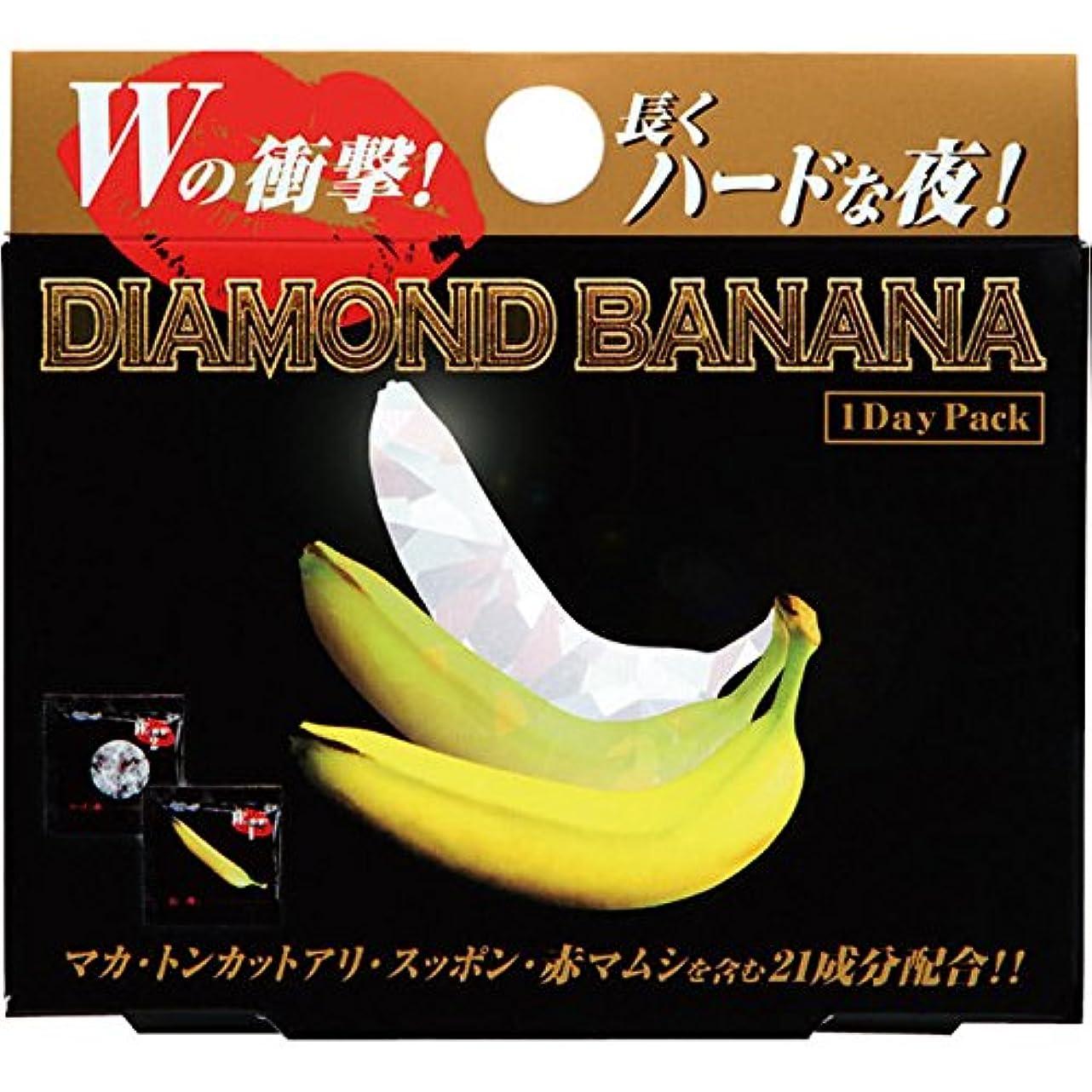 嘆く容赦ない退化するメタボリック ダイヤモンドバナナ 1DAYパック