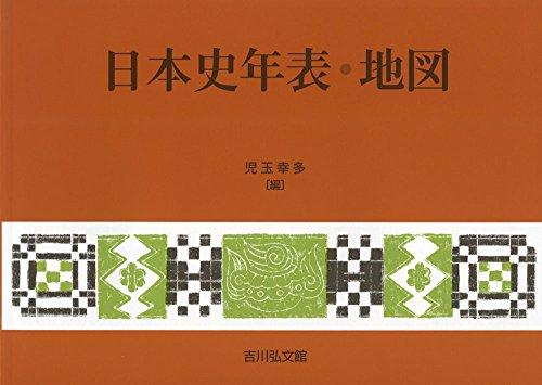 日本史年表・地図(2018年版)