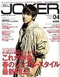 Men's JOKER ( メンズ ジョーカー ) 2009年 04月号 [雑誌]