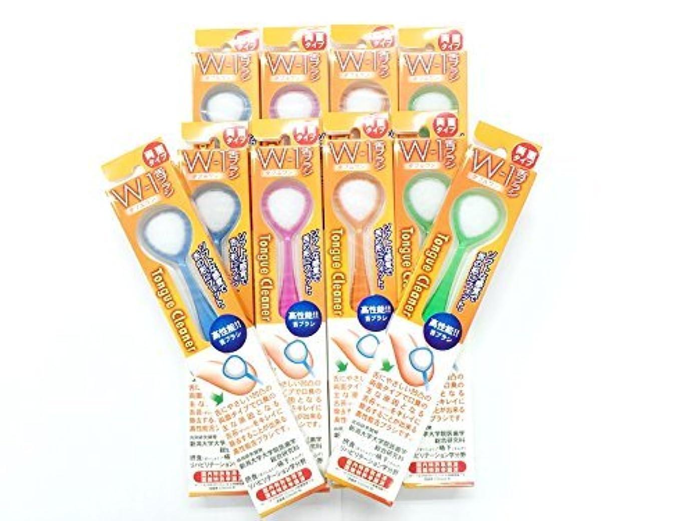 ベーコン免疫する結晶四季園 舌クリーナー W‐1(ダブルワン) 舌専用の舌ブラシ×10点セット  ※色は選べません