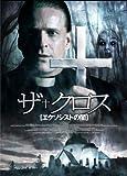 ザ・クロス エクソシストの闇[DVD]