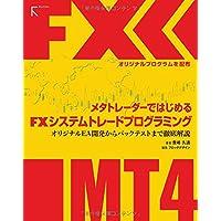 メタトレーダーではじめるFXシステムトレードプログラミング ~オリジナルEA開発からバックテストまで徹底解説~