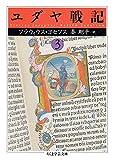 ユダヤ戦記3 (ちくま学芸文庫)