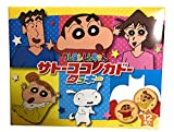 クレヨンしんちゃんクッキー クッキー お土産 春日部 埼玉 お菓子 サトーココノカドー