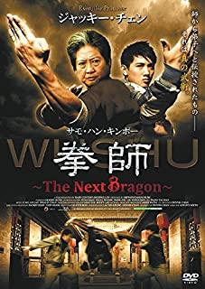 拳師 The Next Dragon